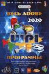 МЕГА СОФТ # 6 2020: ВЕСЬ ADOBE