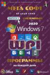 МЕГА СОФТ # 1 2020: WINDOWS 7 + СИСТЕМНЫЙ WPI : WINDOWS 7, X86/X64, 7 РЕДАКЦИЙ, ПРОГРАММЫ НА КАЖДЫЙ ДЕНЬ