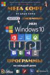 МЕГА СОФТ # 3 2021: WINDOWS 10 + СИСТЕМНЫЙ WPI : WINDOWS 10, X86/X64, 6 РЕДАКЦИЙ, ПРОГРАММЫ НА КАЖДЫЙ ДЕНЬ