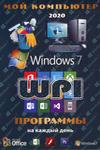 МОЙ КОМПЬЮТЕР # 1 2021: WINDOWS 7 + СИСТЕМНЫЙ WPI : WINDOWS 7, X86/X64, 7 РЕДАКЦИЙ, ПРОГРАММЫ НА КАЖДЫЙ ДЕНЬ