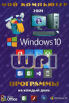 МОЙ КОМПЬЮТЕР # 3 2021: WINDOWS 10 + СИСТЕМНЫЙ WPI : WINDOWS 10, X86/X64, 6 РЕДАКЦИЙ, ПРОГРАММЫ НА КАЖДЫЙ ДЕНЬ