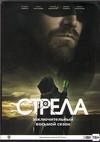 Стрела 8 Сезон (10 серий) (2 DVD)  (2020)