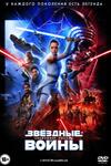Звездные войны 9 Скайуокер Восход  (2020)