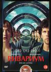 Вивариум (Виварий) (2020)