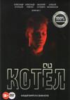 Котел (2020)