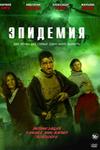Эпидемия (8 серий, полная версия) (2020)