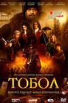 Тобол (8 серий, полная версия) (2020)