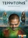 Территория (7 серий, полная версия) (2020)