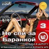 Не спи за баранкой 3 [Музыка в машину] (2020)