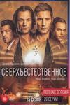 Сверхъестественное 15 (20 серий, полная версия) (2020)