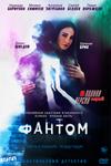 Фантом (8 серий, полная версия) (2020)