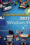Системочка 2021: Windows 10 + Программы