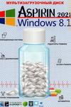 Аспирин 2021: Windows 8.1 + WPI