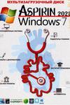 Аспирин 2021: Windows 7 + WPI