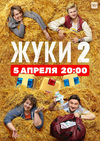 Жуки 2 (второй сезон, 16 серий, полная версия) (2021)