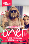 Олег (Робинзон) (21 серия, полная версия) (2021)