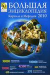 Большая энциклопедия Кирилла и Мефодия 2010