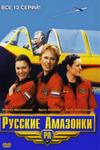 Русские амазонки