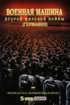 Военная машина Второй мировой войны: Германия