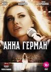 Анна Герман. Тайна белого ангела