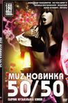 Muz новинка 50/50 сборник музыкальных видеоклипов