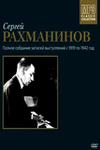Сергей Рахманинов-Полное собрание записей выступлений с 1919 по 1942год