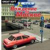 3D Инструктор. Вождение по Москве