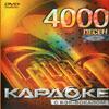 диск Samsung DVD на 4000 песен