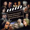 Минусовки песен из советских фильмов, мультфильмов, а также различные народные танцы