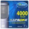 Самсунг 4000 песен караоке с бэк-вокалом впуск 7s