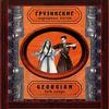Грузинские народные песни, WMA , 192