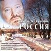 Подболотов Александр 'Замело тебя снегом, Россия' Песни на стихи северных поэтов