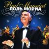 Paul Mauriat - Поль Мориа 'Музыка хорошего настроения'