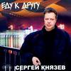 Сергей Князев «Еду к другу»