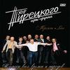Хор Турецкого. Концерт в Кремле. Программа 'Музыка всех времен и народов'