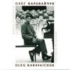 Олег Каравайчук — Вальсы и антракты —