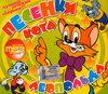 Песенки кота Леопольда - детский сборник