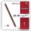 Китайская инструментальная музыка - Chinese Bamboo Flute