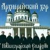 Архиерейский хор Нижегородской Епархии