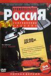 Криминальная Россия
