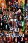 300 песен Аллы Пугачёвой