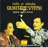 Алёша и Валя Димитриевичи - Две гитары