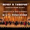 Ансамбль народного танца Игоря Моисеева - 'Вечер в таверне'