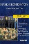 Великие композиторы. Жизнь и творчество. CD 01-85