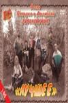 Ансамбль Частушка - Песни Геннадия и Анастасии Заволокиных - Лучшее