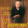 Владимир Спиваков и Государственный камерный оркестр Виртуозы Москвы - Брависсимо!