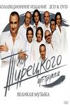 Хор Турецкого - Великая музыка