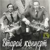 Владимир Шандриков и Аркадий Северный. 2-й концерт с 'Черноморской чайкой'. Оцифровка с бобины