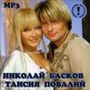 Николай Басков и Таисия Повалий