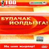 Булачак йолдызга!  - 2009, 224
